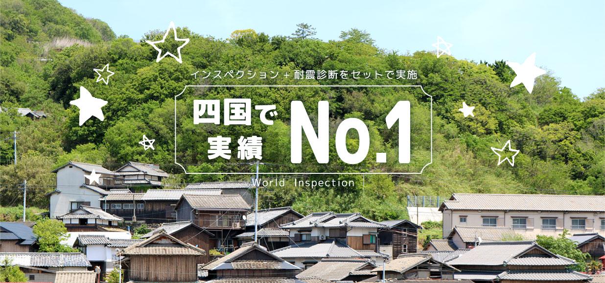 インスペクション+耐震診断をセットで実施 四国で実績No1 World Inspection