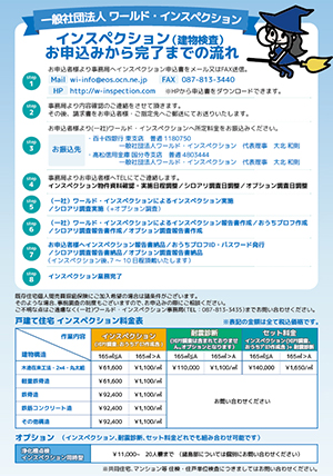一般社団法人 ワールド・インスペクション(建物検査)申込書ダウンロード
