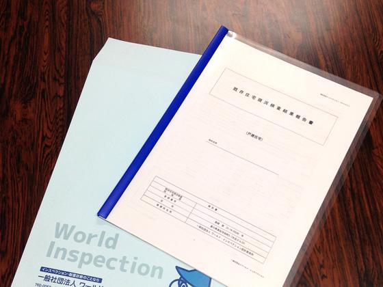 『報告書』写真付きのもの・家の劣化状況・正確な面積がわかる平面図・シロアリ報告書が1週間程度で送付されて来ました。