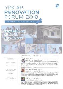 YKK forum2018のサムネイル