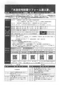 木造住宅耐震リフォーム達人塾①のサムネイル