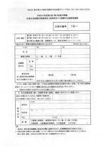 木造住宅耐震リフォーム達人塾②のサムネイル
