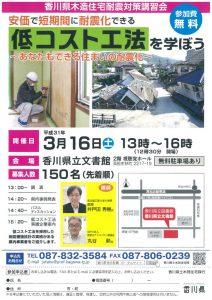 香川県木造住宅耐震対策講習会【低コスト工法】のサムネイル
