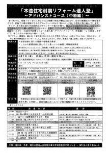 木造住宅耐震リフォーム達人塾(アドバンストコース・中級編)のサムネイル