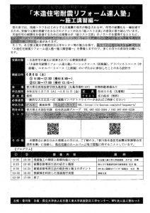 木造住宅耐震リフォーム達人塾(施工講習編)のサムネイル