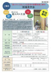 【低コスト工法】現場見学会オモテのサムネイル