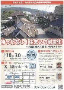 (チラシ)令和2年度香川県木造住宅耐震対策講座のサムネイル