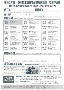 令和2年度香川県木造住宅耐震対策講座ウラのサムネイル