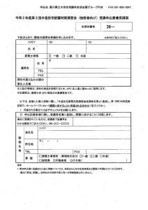 受講申込書兼受講票(第3回)のサムネイル