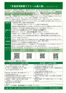木造住宅耐震リフォーム達人塾(第3回)のサムネイル